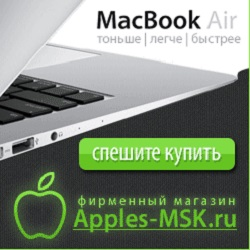 промокод Apples Msk