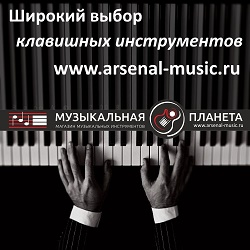 промокод Arsenal Music