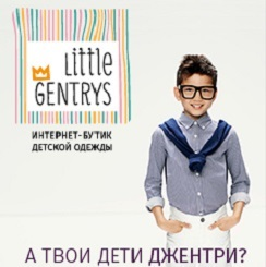 промокод Littlegentrys